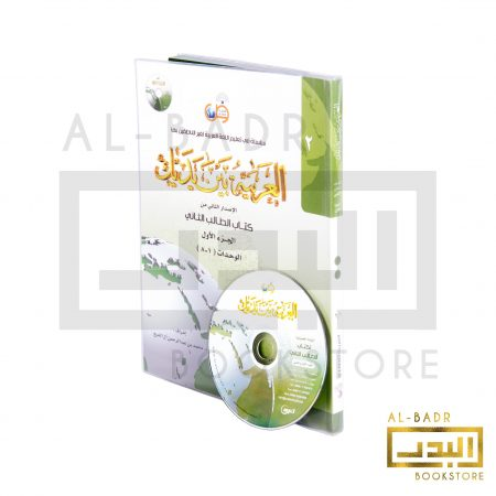 Al-Arabiyyatu Bayna Yadayk The Arabic Between Your Hands Book 2
