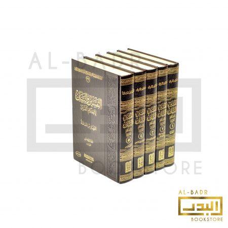 Al-Tafsir Wal-Bayan Li-Ahkam Al-Qur'an