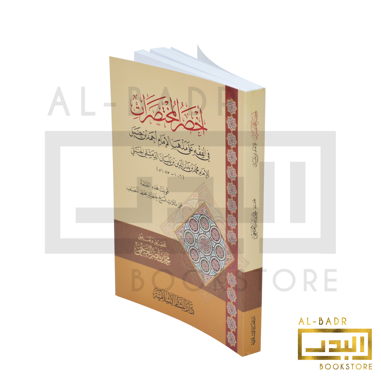 Matn Akhsar Al-Mukhtasarat - Badr Al-Din Ibn Balban Al-Hanbali