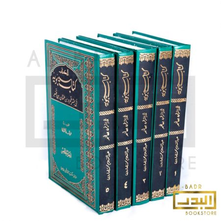 kitab sibawayhi 5 vols