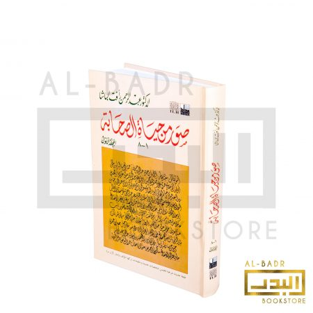 suwar min hayat al-sahahbah alternate cover